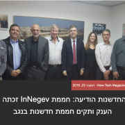 The Israeli Innovation Authority announces: