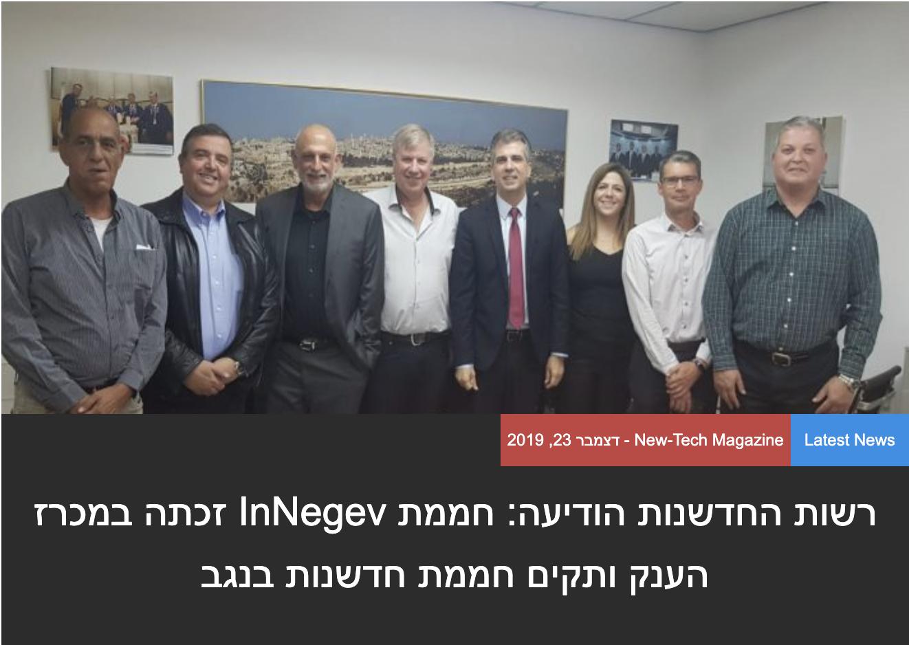 The Israeli Innovation Authority announces: